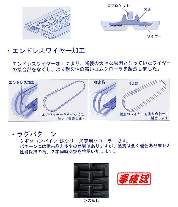 KBL クボタコンバイン ER専用ゴムクローラー 5050NER 500x90x50【個人宅都度確認】