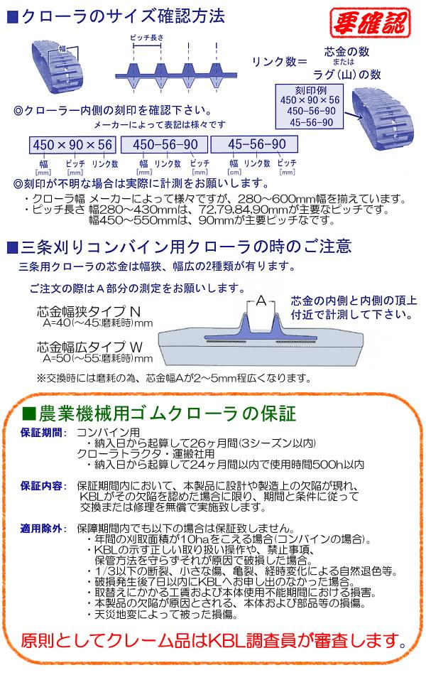 KBL コンバイン用ゴムクローラー 4543NI 450x90x43 パターンD 芯金N【個人宅都度確認】【条件付送料無料】