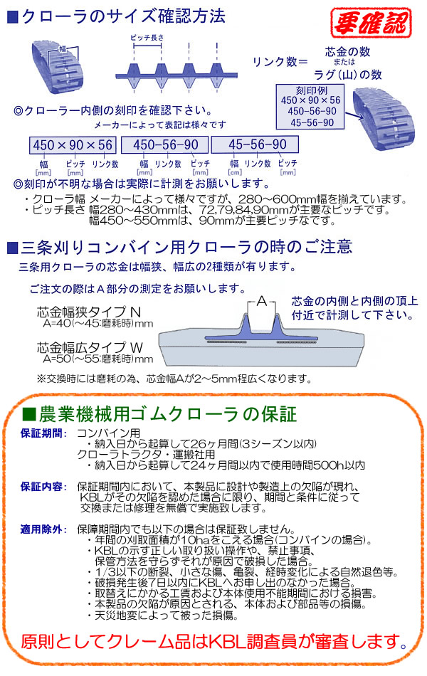 KBL コンバイン用ゴムクローラー 4544NI 450x90x44 パターンD 芯金N【個人宅都度確認】【条件付送料無料】