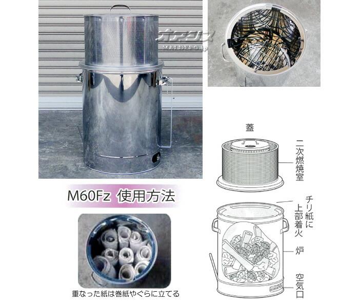 モキ製作所(MOKI) 家庭用焼却炉 焚き火どんどん M60Fz 屋外使用専用 60L