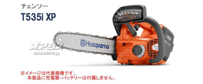 ハスクバーナ 36V充電式チェンソー(トップハンドルソー) T536Li XP 300mm 90PX 本体のみ