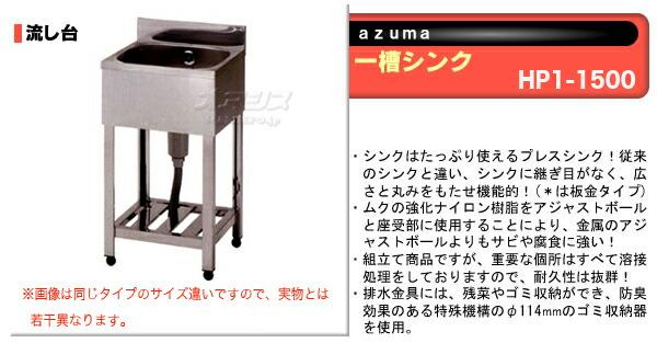 azuma 流し台 一槽シンク HP1-1500