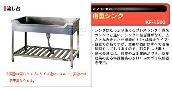 azuma 舟型シンク KF-1500