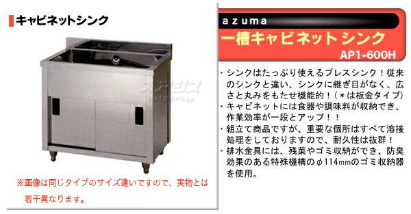 東製作所(azuma) 一槽キャビネットシンク AP1-600H 【個人宅都度見積り】
