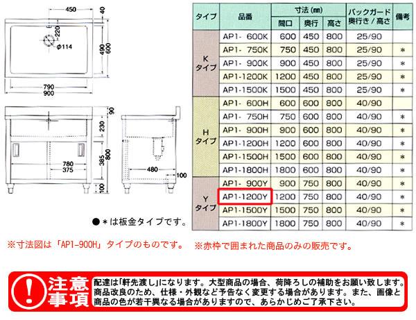 東製作所(azuma) 一槽キャビネットシンク AP1-1200Y 【個人宅都度見積り】