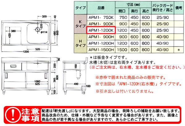 東製作所(azuma) 一槽水切キャビネットシンク APM1-1200K 【個人宅都度見積り】