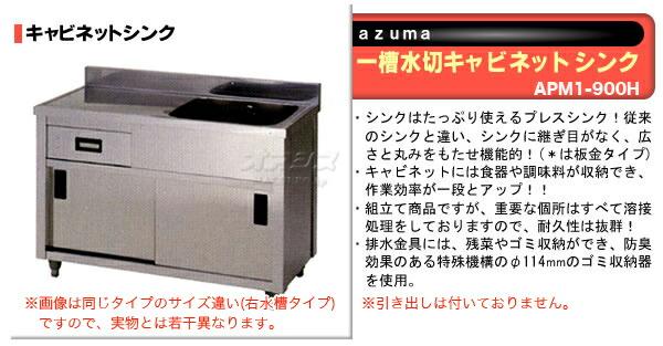 東製作所(azuma) 一槽水切キャビネットシンク APM1-900H 【個人宅都度見積り】