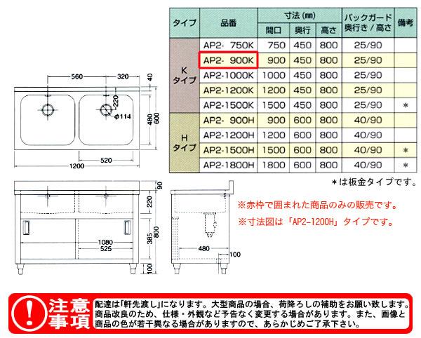 東製作所(azuma) 二槽キャビネットシンク AP2-900K 【個人宅都度見積り】