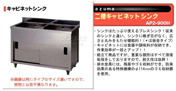 東製作所(azuma) 二槽キャビネットシンク AP2-900H 【個人宅都度見積り】