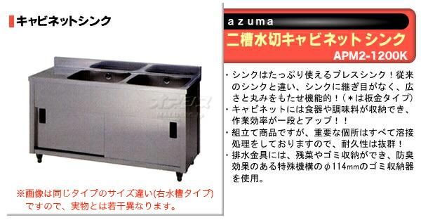 東製作所(azuma) 二槽水切キャビネットシンク APM2-1200K 【個人宅都度見積り】