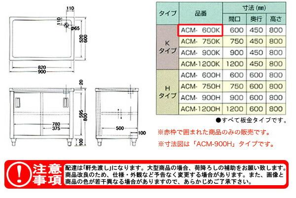東製作所(azuma) 水切キャビネット ACM-600K 【個人宅都度見積り】