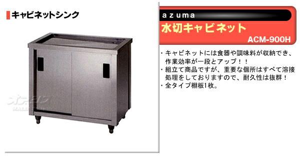 東製作所(azuma) 水切キャビネット ACM-900H 【個人宅都度見積り】