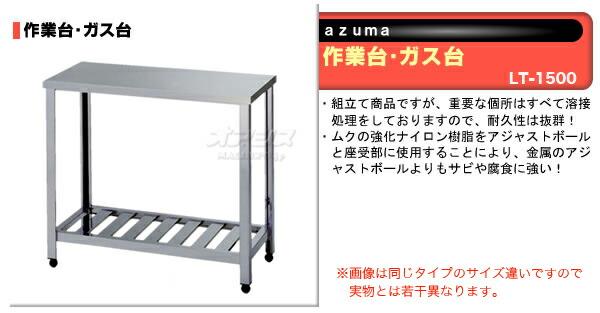 東製作所(azuma) 作業台・ガス台 LT-1500 【個人宅都度見積り】