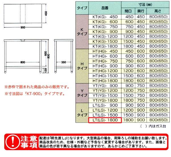 東製作所(azuma) 作業台・ガス台 LT-1800 【個人宅都度見積り】