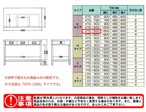 東製作所(azuma) 片面引出し付き作業台 KTO-1500 【個人宅都度見積り】