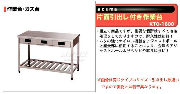 東製作所(azuma) 片面引出し付き作業台 KTO-1800 【個人宅都度見積り】