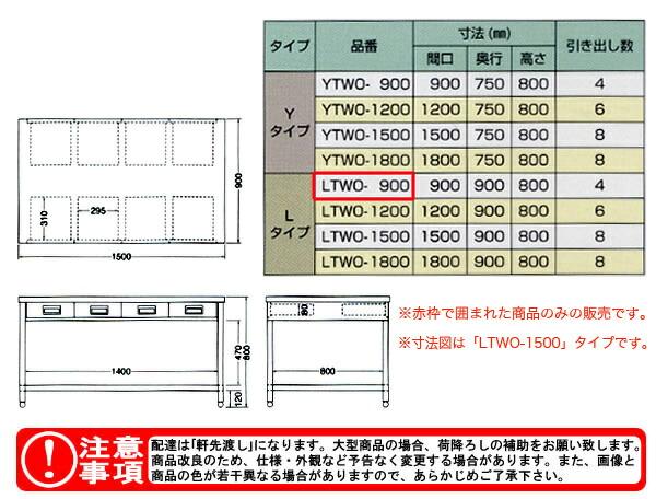 東製作所(azuma) 両面引出し付作業台 LTWO-900 【個人宅都度見積り】