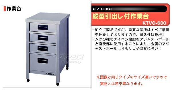azuma 縦型引出し付作業台 KTVO-600