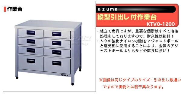 東製作所(azuma) 縦型引出し付作業台 KTVO-1200 【個人宅都度見積り】