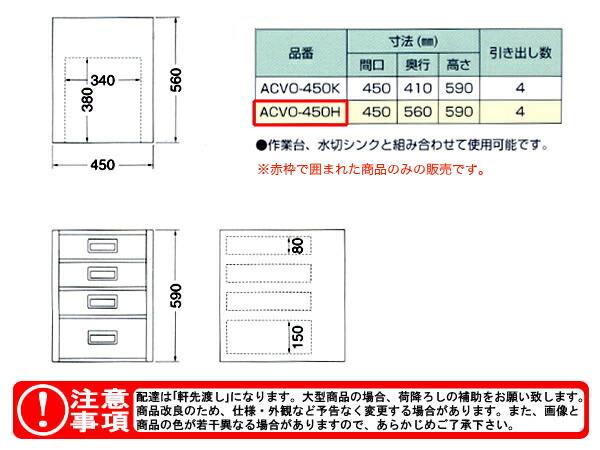 東製作所(azuma) ユニット式縦型引出しキャビネット ACVO-450H 【個人宅都度見積り】