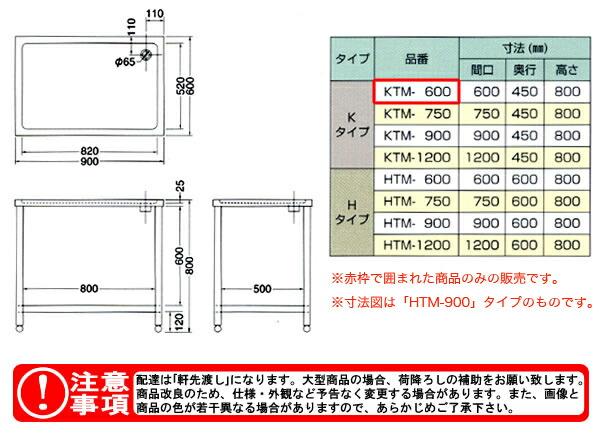 東製作所(azuma) 水切台 KTM-600 【個人宅都度見積り】