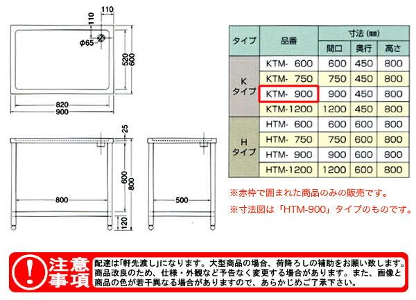 東製作所(azuma) 水切台 KTM-900 【法人様向け】