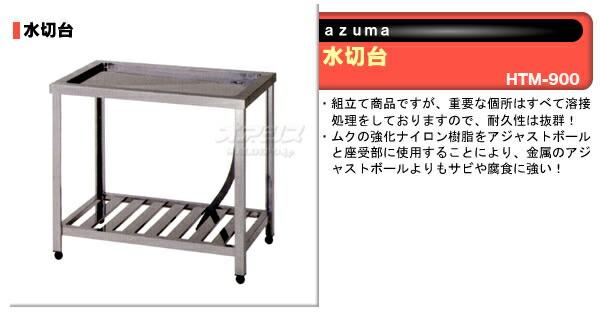 東製作所(azuma) 水切台 HTM-900 【個人宅都度見積り】