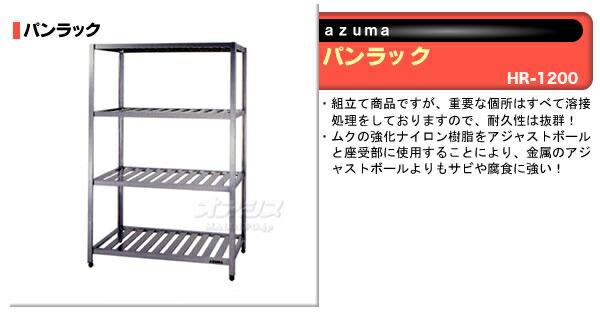 azuma パンラック HR-1200