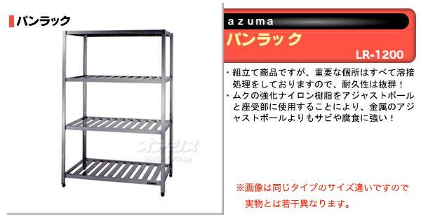 azuma パンラック LR-1200