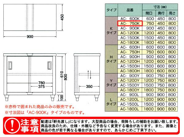 東製作所(azuma) 調理台 片面引違戸 AC-750K 【法人様向け】