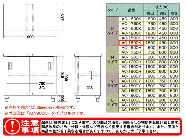 azuma 調理台 片面引違戸 AC-1800K