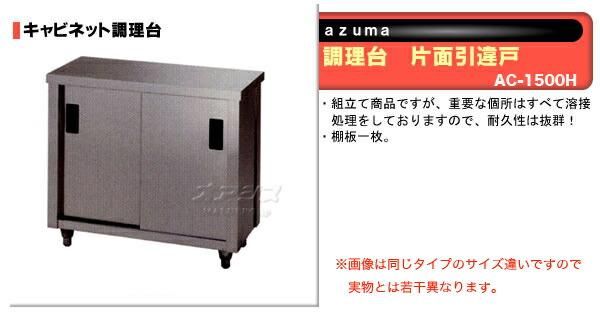 azuma 調理台 片面引違戸 AC-1500H