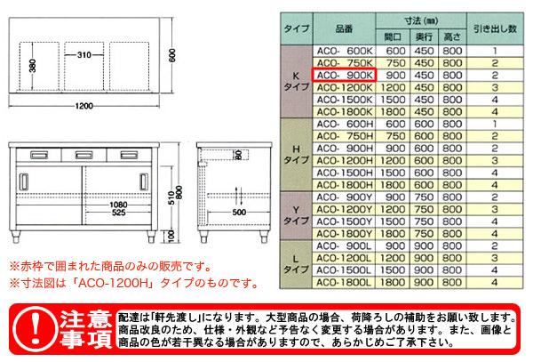 azuma 調理台 片面引出し付片面引違戸 ACO-900K