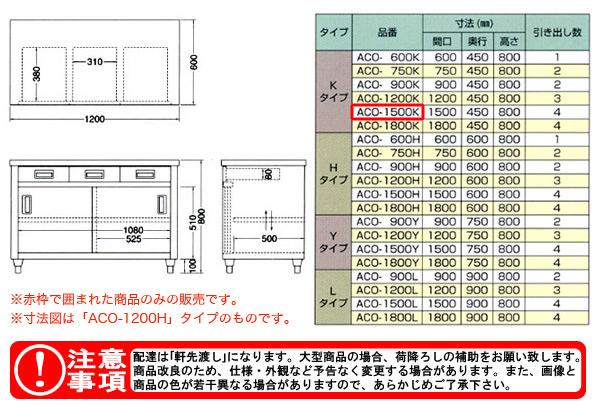 azuma 調理台 片面引出し付片面引違戸 ACO-1500K