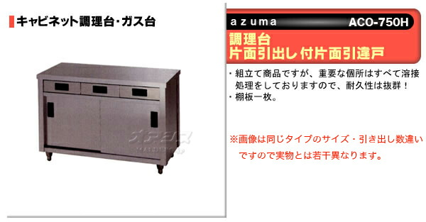 azuma 調理台 片面引出し付片面引違戸 ACO-750H