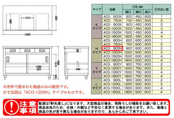 azuma 調理台 片面引出し付片面引違戸 ACO-900H