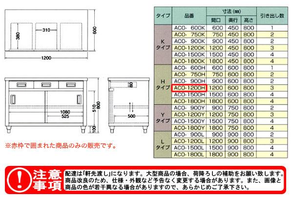 azuma 調理台 片面引出し付片面引違戸 ACO-1200H