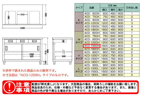 azuma 調理台 片面引出し付片面引違戸 ACO-1500H
