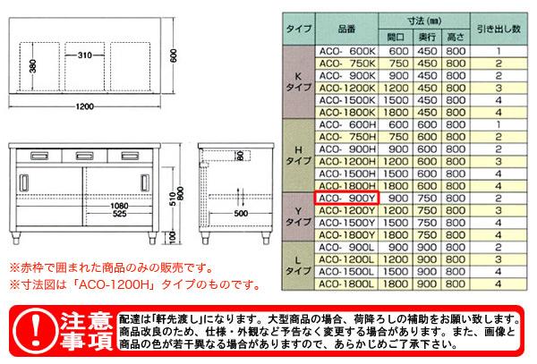 azuma 調理台 片面引出し付片面引違戸 ACO-900Y