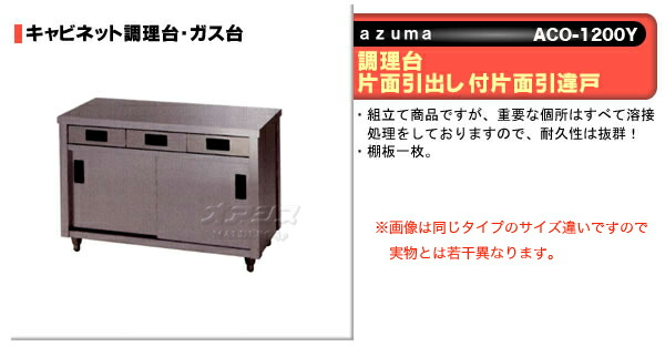 azuma 調理台 片面引出し付片面引違戸 ACO-1200Y