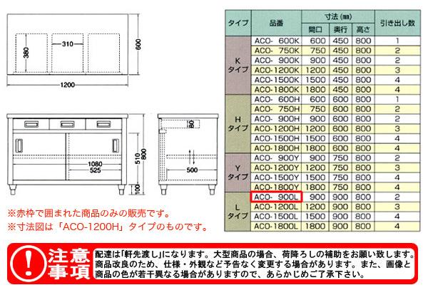azuma 調理台 片面引出し付片面引違戸 ACO-900L