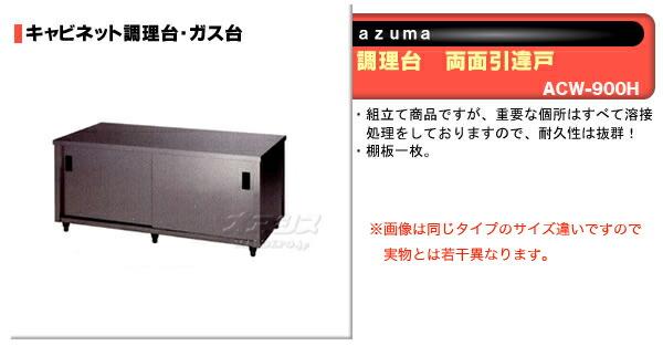 azuma 調理台 両面引違戸 ACW-900H