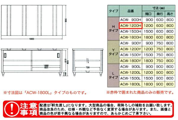 azuma 調理台 両面引違戸 ACW-1200H