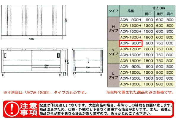 azuma 調理台 両面引違戸 ACW-900Y