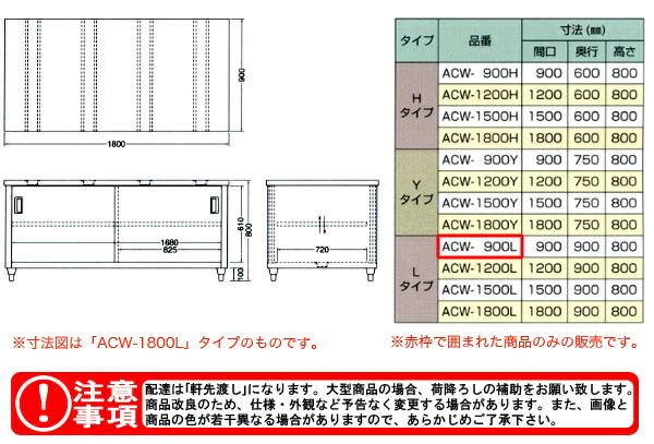 azuma 調理台 両面引違戸 ACW-900L