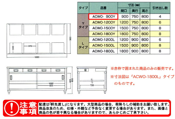 azuma 調理台 両面引出し付両面引違戸 ACWO-900Y