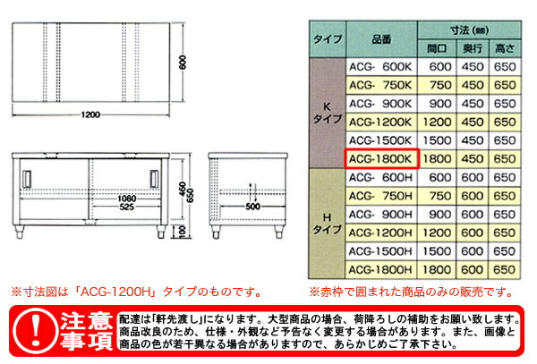 azuma ガス台 片面引違戸 ACG-1800K