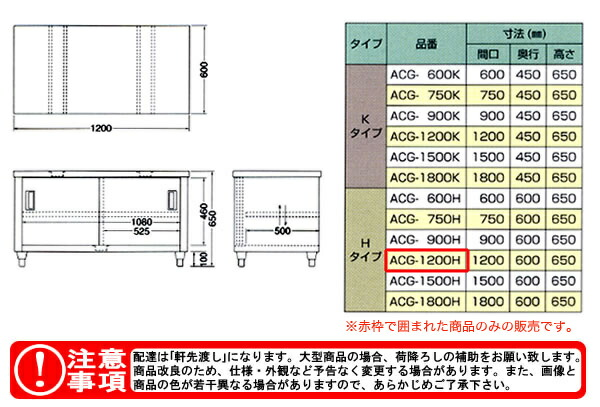 azuma ガス台 片面引違戸 ACG-1200H