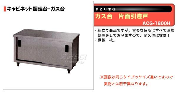 azuma ガス台 片面引違戸 ACG-1800H