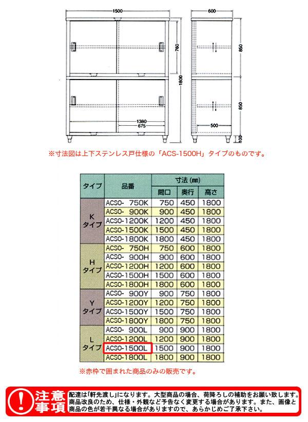 東製作所(azuma) 食器戸棚 片面引出し付片面引違戸 ACSO-1500L 【個人宅都度見積り】